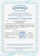 сертификат соответствия государственному стандарту